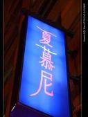 食。夏慕尼新香榭鐵板燒:IMG_0007.jpg