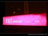 食。夏慕尼新香榭鐵板燒:IMG_0008.jpg