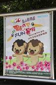高雄。壽山動物園:IMG_0798.JPG