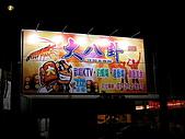 作品介紹-電玩類:帆布完工圖.JPG