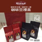 麻袋生豆:烘焙品項-咖啡豆禮盒.jpg