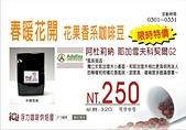 促銷專案:20130301春暖花開科契爾-菊16k-咖啡豆組合.jpg
