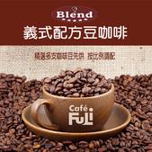 麻袋生豆:熟豆-義式配方豆品項.jpg