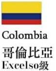 麻袋生豆:哥倫比亞.jpg
