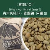 麻袋生豆:生豆品項+麻袋.jpg