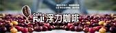 麻袋生豆:2017-35x10-FB用.jpg