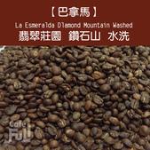 麻袋生豆:熟豆品項-烘焙豆.jpg