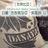 麻袋生豆:麻袋品項.jpg