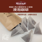 麻袋生豆:熟豆品項-浸泡式-三角包.jpg