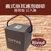 麻袋生豆:烘焙品項-義式掛耳咖啡.jpg