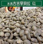 麻袋生豆:水洗古吉罕貝拉.jpg