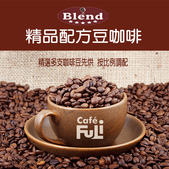 麻袋生豆:熟豆-精品配方豆品項.jpg