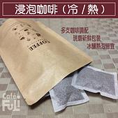 麻袋生豆:熟豆品項-浸泡式咖啡牛皮10片包冷熱.jpg