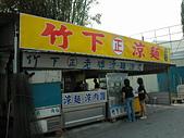 2009回嘉義掃幕要吃的涼圓店:水上竹下涼麵02.JPG
