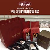 麻袋生豆:烘焙品項-精選咖啡禮盒.jpg