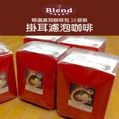 麻袋生豆:烘焙品項-掛耳咖啡.jpg