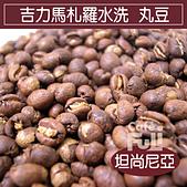 麻袋生豆:烘焙熟豆品項.jpg
