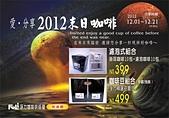 促銷專案:1203末日咖啡-菊16k-1.jpg