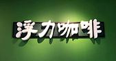 麻袋生豆:主牆2.jpg