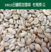 麻袋生豆:生豆品項.jpg