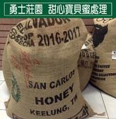 麻袋生豆:N生豆品項.jpg