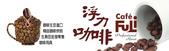 麻袋生豆:2017-PChome-白底熟豆杯.jpg