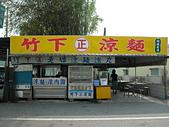 2009回嘉義掃幕要吃的涼圓店:水上竹下涼麵01.JPG