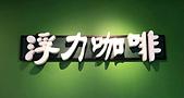 麻袋生豆:主牆2小.jpg