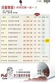促銷專案:0706消暑專案豆單-菊16k.jpg