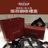 麻袋生豆:烘焙品項-掛耳咖啡禮盒.jpg