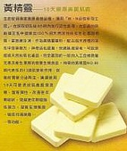 抗衰防老:神奇黃