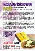 抗衰防老:黃金靈DM4.2
