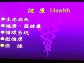 抗衰防老:DSC00195