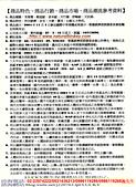 未分類相簿:商品銷售DM3.3.jpg