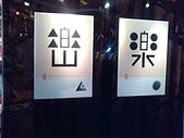2011世貿創意設計:2011-10-26 15.23.38.jpg