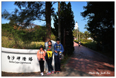 2015.01.05白沙岬燈塔+三義+海邊:DSC_1482S.jpg
