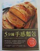 5分鐘麵包:9.jpg