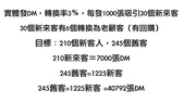 行動相簿:螢幕快照 2016-08-08 下午8.55.50.png