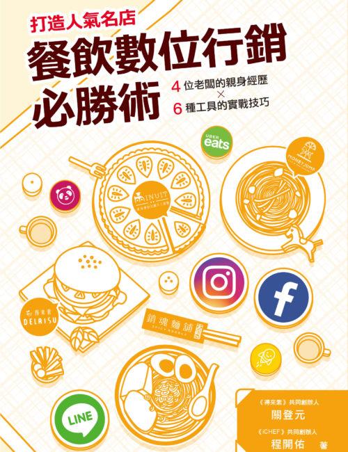 行動相簿:打造人氣名店_封面_180117-500x650.jpg