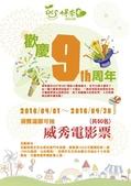 行動相簿:得來素_九周年A4海報(完稿).jpg