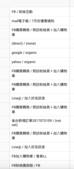行動相簿:螢幕快照 2017-08-01 上午10.00.54.png