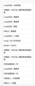 行動相簿:螢幕快照 2017-10-14 下午7.54.27.png