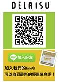 行動相簿:六合店Line@.jpg
