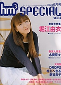 hm3 SPECIAL Vol.14:Scan10108.JPG