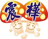 震樺百菇:商標.jpg