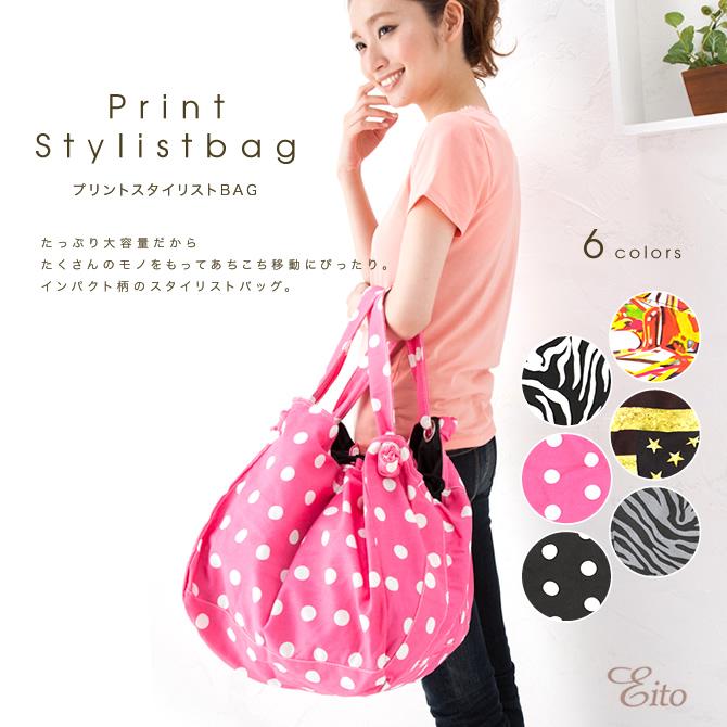 網誌用的圖片:stylist-bag_01.jpg