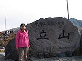 971016~20:立山室堂平 標高2450米