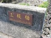 北海岸淡水到石門:09三棧橋