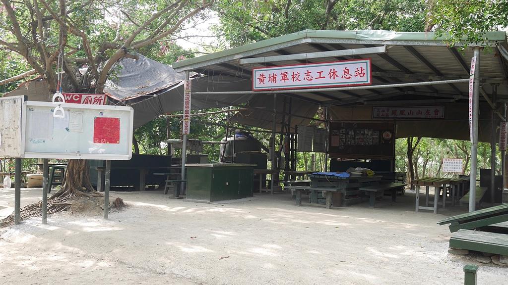 18黃埔軍校志工休息站.jpg - 鳳凰山(尚書林一等)