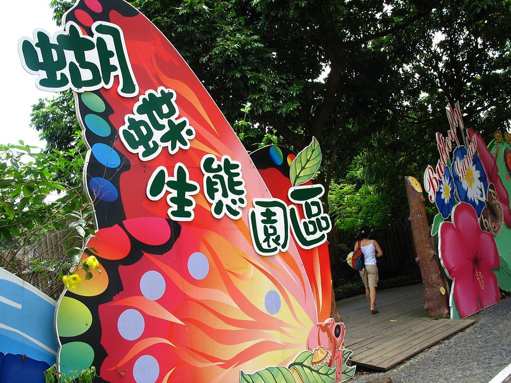 14蝴蝶園入口.JPG - 入校三十週年慶